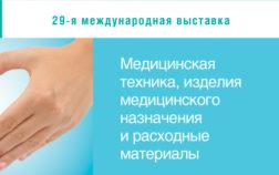 Zdravookhranenye_19_Shapka_RU